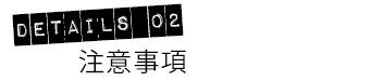 HOT-01 Handleオリジナル ハンドメイド テラコッタ タイル詳細2