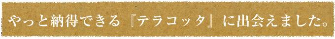 HOT-01 Handleオリジナル ハンドメイド テラコッタ タイル思い