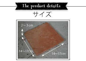 HOT-04 アンティークテラコッタタイルSサイズ詳細
