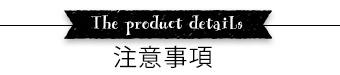 HOT-04 アンティークテラコッタタイルSサイズル詳細2