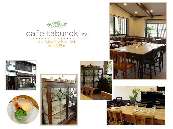 ハンドルのアンティークを使ったお店 cafe tabunokiさん詳細