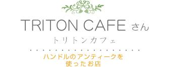 ハンドルのアンティークを使ったお店 トリトンカフェさん
