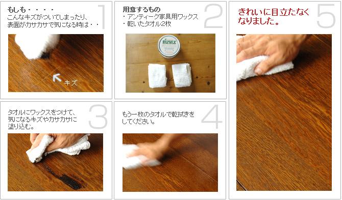 ハンドルおすすめのアンティーク家具用ワックスの使い方