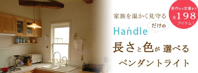 家族を温かく見守るHandleのペンダントライト