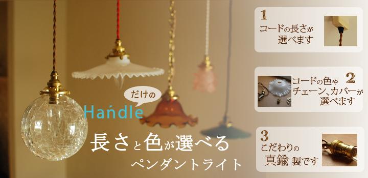 handle �ڥ����ȥ饤��