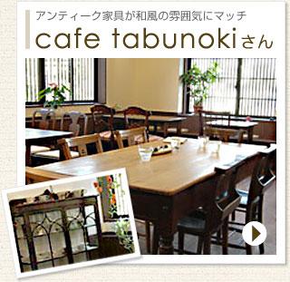 cafe tabunoki さん