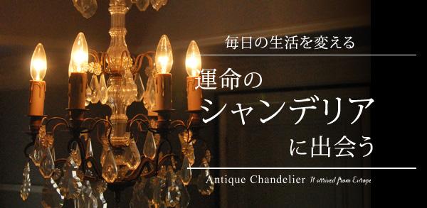 特集「アンティークのシャンデリア・ハンギングボウル」