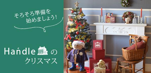 特集「クリスマス用」