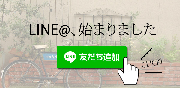 特集「HANDLE、LINE@はじめました!」