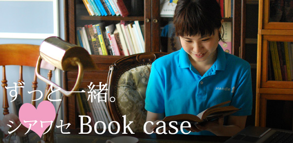 特集「ブックケースとは」