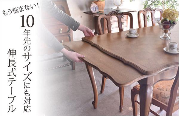 特集「伸長式テーブルとは」