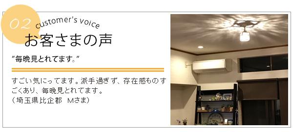 お客様の声2