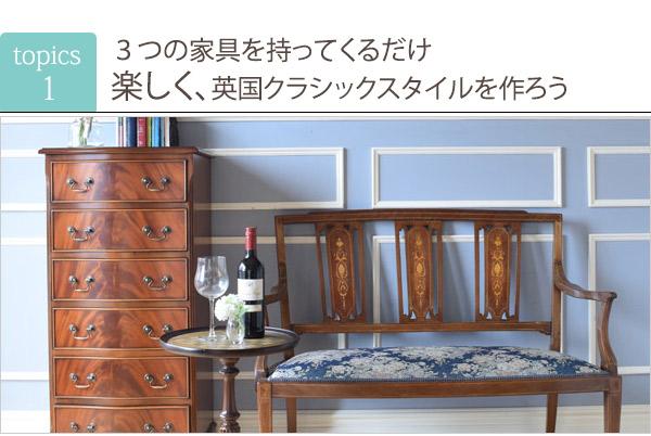 誰でも簡単!3つの家具でつくる英国クラシックスタイルの作り方