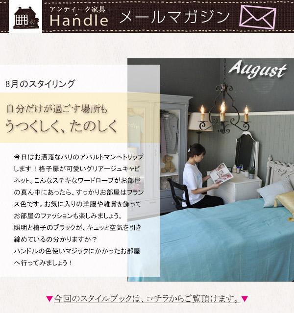 8月のスタイリング「自分だけが過ごす場所も うつくしく、たのしく」
