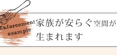 HOP-03-1KG ローズティー施行例