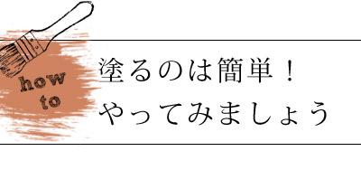 HOP-03-1KG ローズティー塗り方