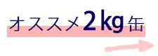 HOP-09-1KG クラシックホワイトペンキ缶2