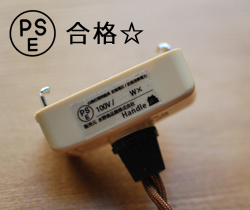 pl-047a ペンダントライト(PSEマーク)